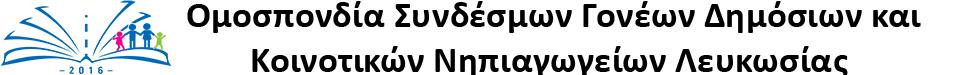 Ομοσπονδία Συνδέσμων Γονέων Δημόσιων και Κοινοτικών Νηπιαγωγείων Λευκωσίας